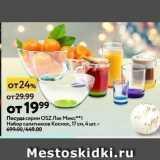 Магазин:Окей,Скидка:Посуда серии OSZ Лак Микс!