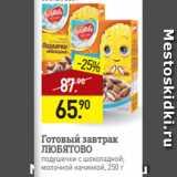 Магазин:Мираторг,Скидка:Готовый завтрак ЛЮБЯТОВО подушечки с шоколадной; молочной начинкой, 250 г