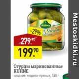 Магазин:Мираторг,Скидка:Огурцы маринованные KUHNE сладкие, медово-пряные, 530 г