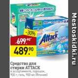 Мираторг Акции - Средство для стирки ATTACK в ассортименте, порошок, 900 г; гель, 900 мл (Япония)