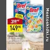 Мираторг Акции - Средство BREF для чистки унитаза, в ассортименте, 2 шт. х 50 г (Венгрия; Сербия)