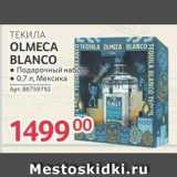 Selgros Акции - ТЕКИЛА OLMEÇA BLANCO
